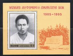 NORTH KOREA 1995 90TH BIRTHDAY OF THE COMMUNIST REVOLUTIONARY COMRADE KIM HYONG GWON SOUVENIR SHEET - Militaria