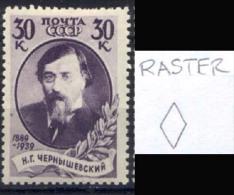 Russia 1939 Unif. 750 12 1/4 X 11 3/4 Raster Vert */MH VF/F - 1923-1991 URSS