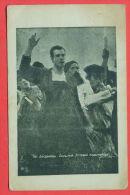139050 / Russian Art Nikolay Bogdanov Belsky -  STRIKE Arise Rises PEOPLE - 118 EDINSTVO Publ. Bulgaria Bulgarie - Grèves