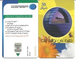 Palestine-(pal-13)-clen Environment-(30)-(09/2000-exp-09/2002)-used Card+1 Card Prepiad Free - Palestine