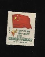 CINA CHINE - 1949 - ... Repubblica Popolare