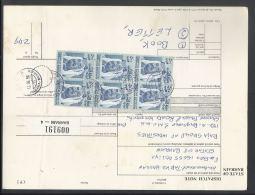 1976-80 Sheik Isa, 500f Lt Bl & Dk Bl,(6 Stamps),  Bahrain Parcel Receipt Cover Send To Pakistan - Bahrain (1965-...)