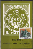 2994. Yugoslavia, 1991, Stamp Day (125 Years Since First Serbian Stamp), CM - Maximum Cards