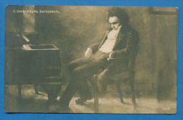 139535 / Turkish German Art  Lazar Binenbaum  - COMPOSER Ludwig Van Beethoven , WELTENTRÜCKT - 0105 Bulgaria Bulgarie - Zangers En Musicus