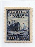 1948 Cina - 75° Navigazione A Vapore - 1949 - ... Repubblica Popolare