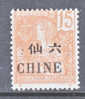 FRANCE  OFFICE IN CHINA  50  * - China (1894-1922)