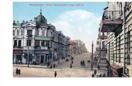 Vladivostok  Street View Ca 1915 OLD POSTCARD  2 Scans - Russie