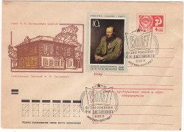 USSR Cover Dostoevskiy - 1923-1991 UdSSR