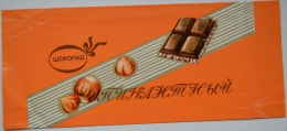 RUSSIA ,USSR OLD CHOCOLATE CANDY WRAPPER.CHOCOLATE Piquant 2 - Cioccolato