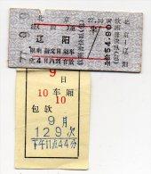 CHINE / CHINA - TICKET DE BUS Ou METRO - Mondo
