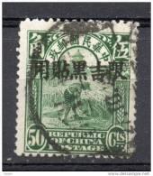 China Chine : (395) 1927 Manchuria--Kirin Et Heilungkiang SG17(o) - Mandchourie 1927-33