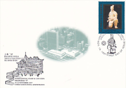International Stamp And Coin Expo Shanghai '97 United Nations Postal Administration - Stamps (pictures)