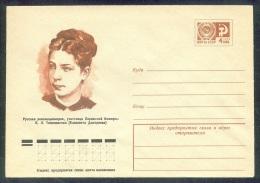 10898 RUSSIA 1975 ENTIER COVER Mint TOMANOVSKAYA DMITRIEVA PARIS COMMUNE FRANCE REVOLUTION WOMAN FEMME FRAU 75-682 - 1970-79