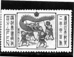 1940 Cina - Fondazione Impero Giapponese - Cina