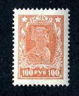 15110  Russia  1922  Michel #211A  M*  Offers Welcome! - 1917-1923 Republic & Soviet Republic