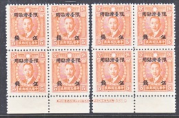 TAIWAN  15  **  IMPRINT BLOCKS - 1888 Chinese Province