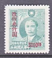 TAIWAN  72   * - 1888 Chinese Province