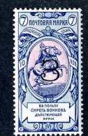 "15394  Russia 1904  Mi.#60A ""SPECIMEN""  Mint*   Offers Welcome! - 1857-1916 Imperium"