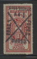 RUSSIA ST PETERSBURG HOSPITAL TAX REVENUE 1R RED & GREY BAREFOOT #2 - Revenue Stamps