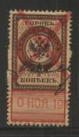 RUSSIA 1882 ARMS REVENUE 40K RED & BLACK HORIZ LINE TAB BOX RIBBON CROWN POINTS UP VERT HEXAGON WMK BAREFOOT #09 - Revenue Stamps
