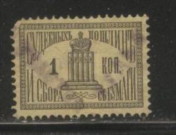 RUSSIA RUSSIA TRIBUNAL COURT REVENUE 1887 1K BLACK ON BUFF BAREFOOT #07 - Revenue Stamps