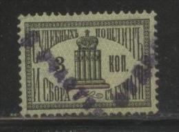 RUSSIA RUSSIA TRIBUNAL COURT REVENUE 1887 3K BLACK ON GREEN BAREFOOT #08 - Revenue Stamps