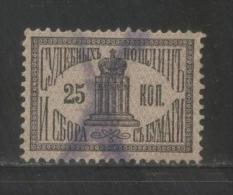 RUSSIA RUSSIA TRIBUNAL COURT REVENUE 1887 25K BLACK ON LILAC BAREFOOT #11 - Revenue Stamps