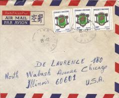 Cote D´Ivoire 1975 Divo Elephant Emblem Armory Cover - Ivoorkust (1960-...)