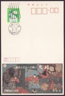 Japan Advertising Postcard, Ukiyoe Painting, Koyokuni, Horse Archery, (jad960) - Cartoline Postali