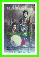 PUBLICITÉ - ADVERTISING - JCII PHOTO SALON - JAPON - - Publicité