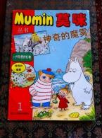 RARE MOOMINS MOUMINES MUUMI MUMINTROLL EDITION CHINOIS TOVE JANSSON CHINE CHINA - Livres, BD, Revues