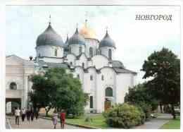 St. Sofia`s Cathedral - Novgorod - 1988 - Russia USSR - Unused - Russie