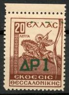 GREECE 1942 THESSALONIKI INTERNATIONAL FAIR FUND MH* -CAG - Nuovi
