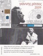 GREECE - G. RITSOS 4, 05/09, Used - Greece