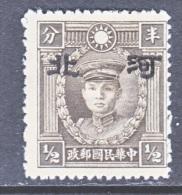 JAPANESE OCCUPATION  HOPEI   4 N 6  Perf.  14 Type  II   *. - 1941-45 Northern China