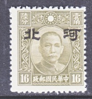 JAPANESE OCCUPATION  HOPEI   4 N 17  Perf.  12 1/2  Type  II   ** - 1941-45 Northern China