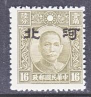JAPANESE OCCUPATION  HOPEI   4 N 17  Perf.  12 1/2  Type  II   **