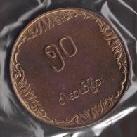 MYANMAR 50 PYAS 1975  FAO - Myanmar