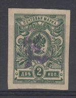 """02669g Russie  - Russia - Armenia 1919 -  """"Z""""  Violet Overprint - Arménie"""