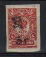 02673g Russie  - Russia - Armenia 1920  - 5 Roubles/4k - Arménie