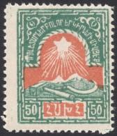 Armenia, 50 R. 1922, Sc # 300, Mi # IVa, MNH - Armenia