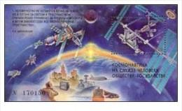 Russia - 1999 - Usato/used - Spazio - Mi Block 25 - 1992-.... Federation