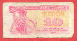 B285 / 1991 - 10 Karbovanets - NATIONAL BANK UKRAINE -  Ukraine   - Banknotes Banknoten Billets Banconote - Ukraine