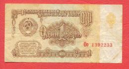 B292 / 1961 - 1 RUBL - 1392233 - Russia Russie Russland Rusland - Banknotes Banknoten Billets Banconote - Russie
