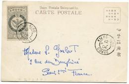 COREE CARTE POSTALE -GREAT COLLISION OF THE BELLIGERENT CAVALRIES DEPART KIENG-HUNG 12 MAI 04 COREE POUR LA FRANCE - Corea (...-1945)