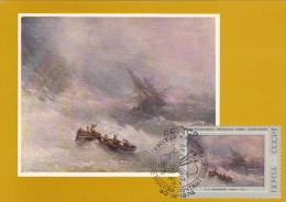 Carte Maximum URSS N°Yvert 4026  (AIVAZOVSKI - L'arc En Ciel)  Obl Sp Ill  1er Jour - Cartoline Maximum