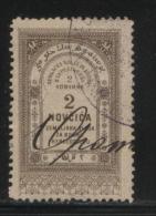 BOSNIA & HERCEGOVINA (AUSTRO-HUNGARIAN EMPIRE)1886 REVENUE 2N BROWN BAREFOOT 039 PERF 12.00 X 12.00 - Officials