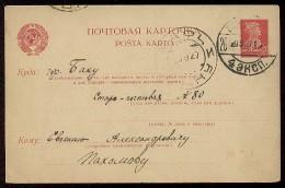 Stationery Standard RARE Card 1927 Mail Post Used USSR RUSSIA Baku Azerbaijan Caucasus Leningrad - 1923-1991 USSR