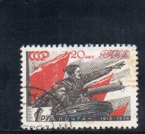 URSS 1938 O PAPIER ORDINAIRE
