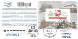 Russia 2012 № 1637 175 Years Of Russian Railways - Trains
